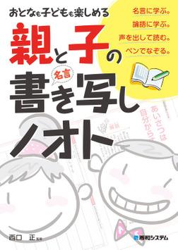 おとなも子どもも楽しめる 親と子の「名言」書き写しノオト-電子書籍