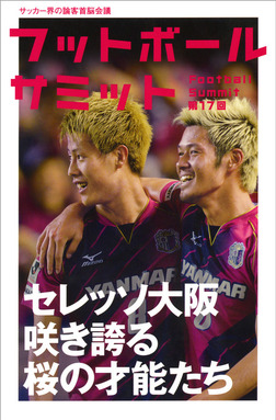 フットボールサミット第17回 セレッソ大阪 咲き誇る桜の才能たち-電子書籍