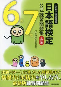 日本語検定 公式 練習問題集 3訂版 6・7級