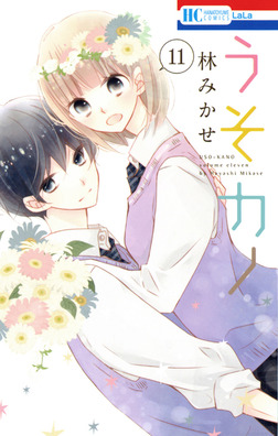 うそカノ 11巻-電子書籍