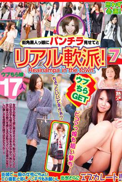 ウブちらGET vol.6 街角素人っ娘にパンチラ見せてとリアル軟派! 17人-電子書籍