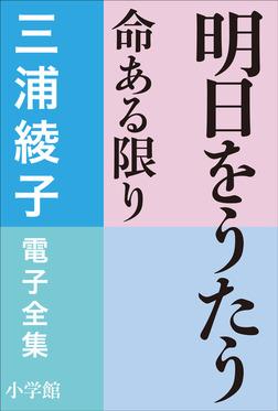 三浦綾子 電子全集 明日をうたう―命ある限り-電子書籍