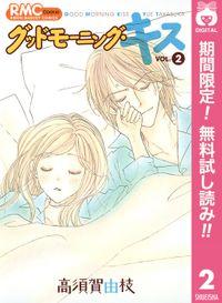 グッドモーニング・キス【期間限定無料】 2