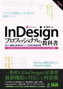 InDesignプロフェッショナルの教科書 正しい組版と効率的なページ作成の最新技術 CC 2018/CC 2017/CC 2015/CC 2014/CC/CS6対応版-電子書籍