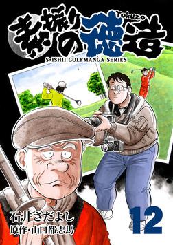 石井さだよしゴルフ漫画シリーズ 素振りの徳造 12巻-電子書籍