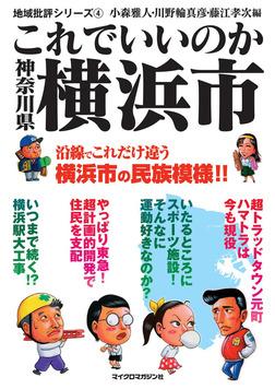 これでいいのか神奈川県横浜市-電子書籍