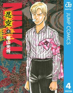 NINKU―忍空― 4-電子書籍