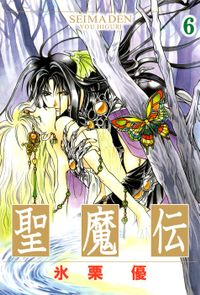 聖魔伝(6)