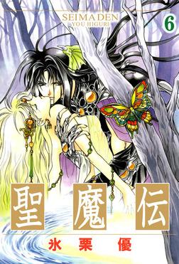 聖魔伝(6)-電子書籍