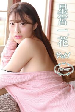 FLOWER_33 星宮一花 vol.01-電子書籍