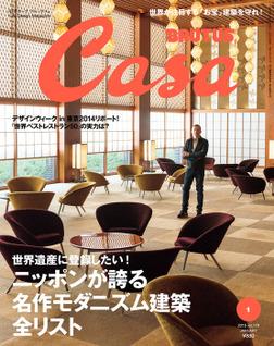 Casa BRUTUS (カーサ・ブルータス) 2015年 1月号 [ニッポンが誇る名作モダニズム建築全リスト]-電子書籍