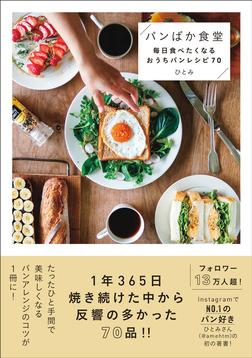 パンばか食堂 - 毎日食べたくなるおうちパンレシピ70 --電子書籍