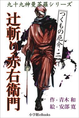 九十九神曼荼羅シリーズ つくもの厄介2 辻斬り赤右衛門-電子書籍