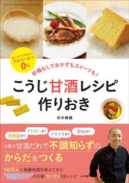 こうじ甘酒レシピ 作りおき~砂糖なしでおかずもスイーツも!~-電子書籍