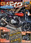 G-ワークス バイク Vol.17