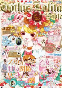 Gothic&Lolita Bible  vol.62