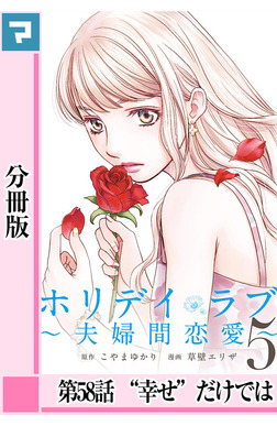 ホリデイラブ ~夫婦間恋愛~【分冊版】 第58話-電子書籍