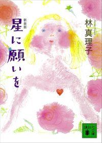 星に願いを(講談社文庫)