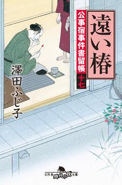 公事宿事件書留帳十七 遠い椿-電子書籍