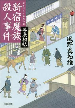 耳袋秘帖 新宿魔族殺人事件-電子書籍