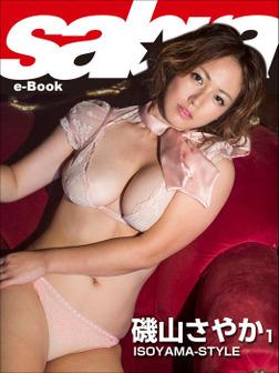 ISOYAMA-STYLE 磯山さやか1 [sabra net e-Book]-電子書籍