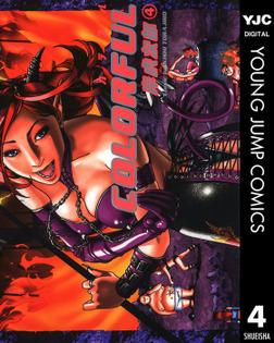 カラフル COLORFUL 4-電子書籍