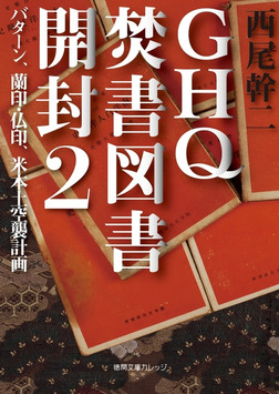 GHQ焚書図書開封2 バターン、蘭印・仏印、米本土空襲計画-電子書籍