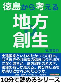 徳島から考える地方創生。-電子書籍