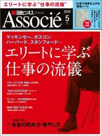 日経ビジネスアソシエ 2014年 05月号 [雑誌]