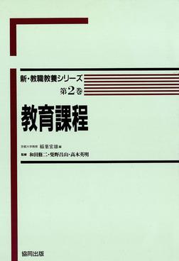 教育課程-電子書籍
