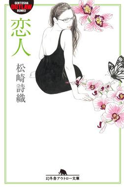 恋人-電子書籍