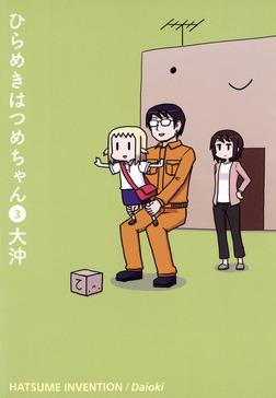 ひらめきはつめちゃん(3)-電子書籍