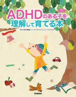 ADHDのある子を理解して育てる本-電子書籍