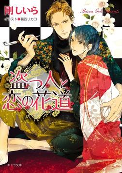 盗っ人と恋の花道-電子書籍