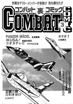 裏コンバットコミック03-電子書籍