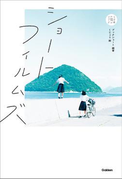 ショートフィルムズ-電子書籍