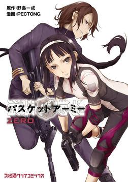 武装中学生ZERO-電子書籍