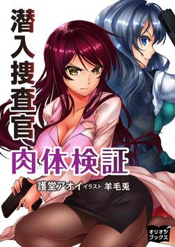 潜入捜査官 肉体検証-電子書籍