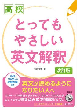 高校 とってもやさしい英文解釈 改訂版(音声DL付)-電子書籍