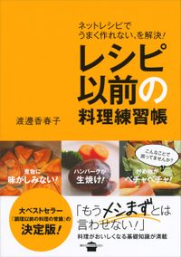 レシピ以前の料理練習帳 ネットレシピでうまく作れない、を解決!
