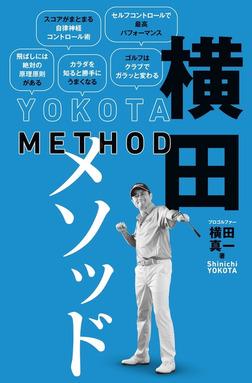 横田メソッド-電子書籍