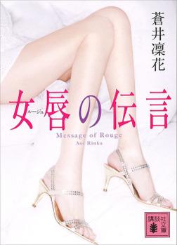 女唇の伝言-電子書籍