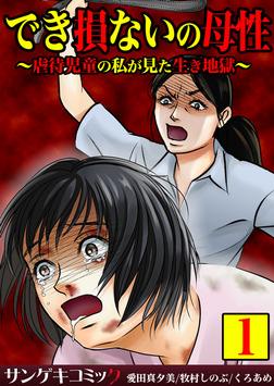でき損ないの母性~虐待児童の私が見た生き地獄~【合本版】1-電子書籍