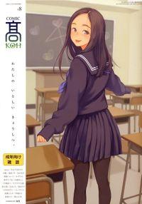 COMIC 高 Vol.8