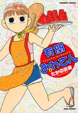 有閑みわさん (8)-電子書籍