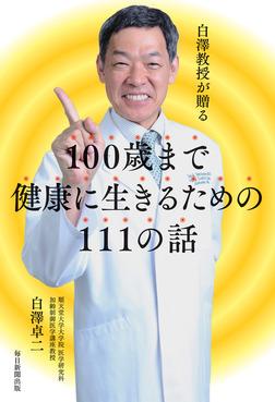 白澤教授が贈る 100歳まで健康に生きるための111の話-電子書籍
