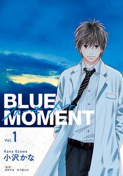BLUE MOMENT ブルーモーメント Vol.1-電子書籍