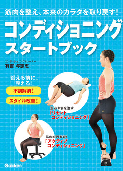 コンディショニングスタートブック 筋肉を整え、本来のカラダを取り戻す!-電子書籍