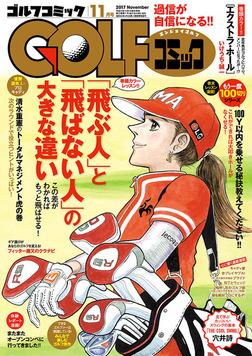 GOLFコミック 2017年11月号-電子書籍