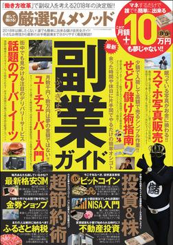 三栄ムック 楽して儲ける!厳選54メソッド これで月額+10万円も夢じゃない!!-電子書籍